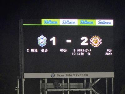 1−2で敗戦