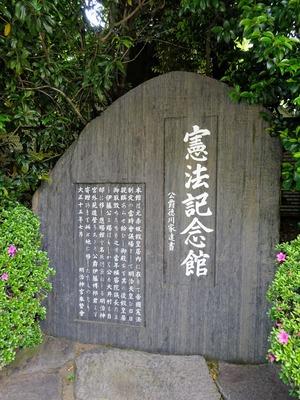 憲法記念館