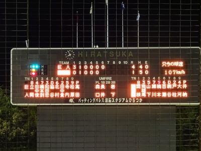 横浜vs巨人