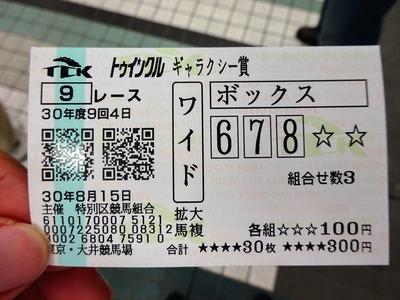 ギャラクシー賞馬券