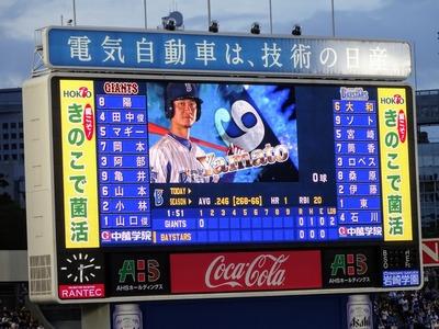 横浜vs巨人第20回戦