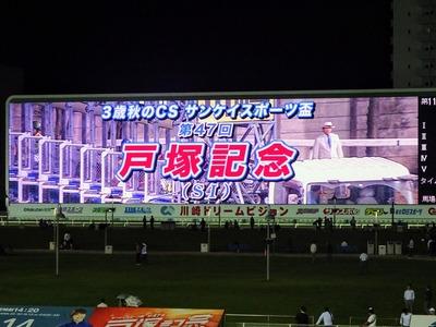 第47回戸塚記念