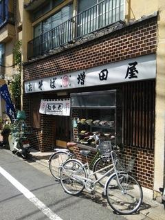 成城増田屋