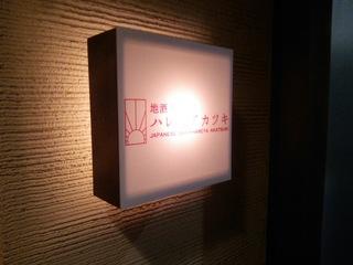 ハレ屋アカツキ関内本店
