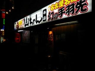 世界の山ちゃん本店