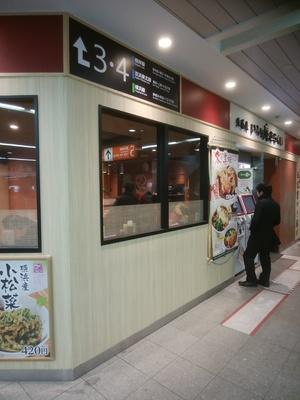 きらく横浜北口店