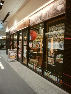 饂飩の四國新宿東宝ビル店@西武新宿