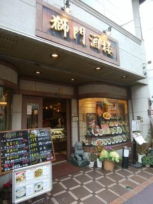 獅門酒楼@石川町