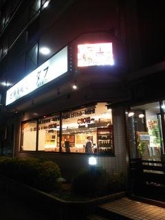 タフ藤沢店
