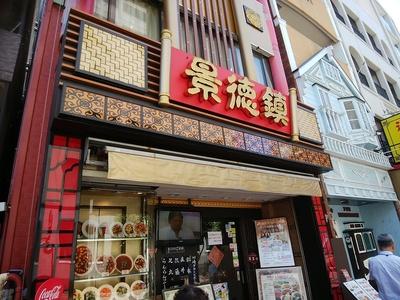 景徳鎮酒家@日本大通り