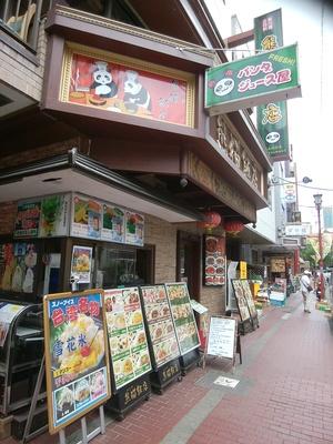 熊猫飯店@元町・中華街