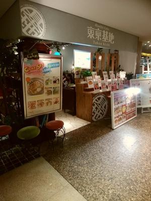 東京基地新宿ルミネエスト店