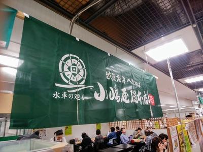 小嶋屋総本店