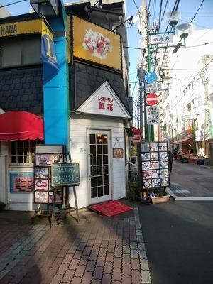 レストラン紅花@平塚市紅谷町