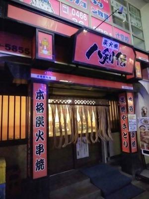 八剣伝辻堂駅前店@藤沢市辻堂