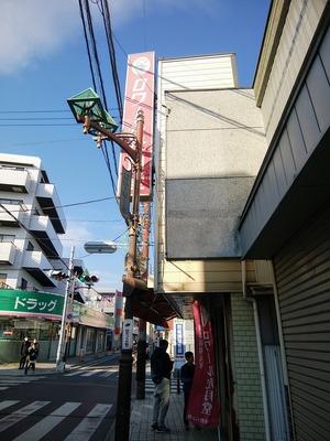 ロワール光月堂@藤沢市高倉