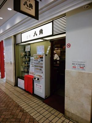 麺房八角横浜ポルタ店@横浜市西区高島