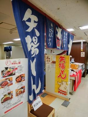 矢場とん@ニッポン放送うまいもん祭り