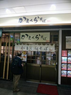 かまくらそば大船店@鎌倉市大船