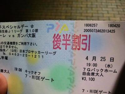 クライマックスチケット