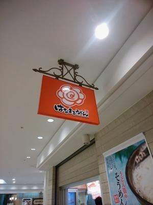 はなまるうどん横浜ポルタ店@横浜市西区高島