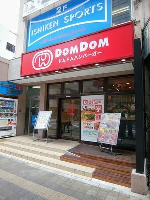 ドムドムハンバーガー厚木店@厚木市中町
