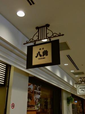 麺房八角@横浜市西区高島