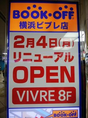2/4リニューアルオープン