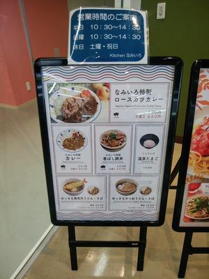 メニュー@キッチンなみいろ
