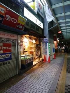 すし松蒲田2号店