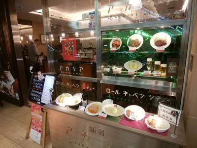アカシア羽田空港第2ターミナル店