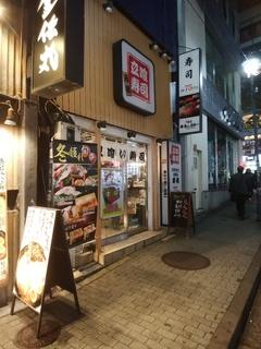 魚がし日本一渋谷道玄坂店