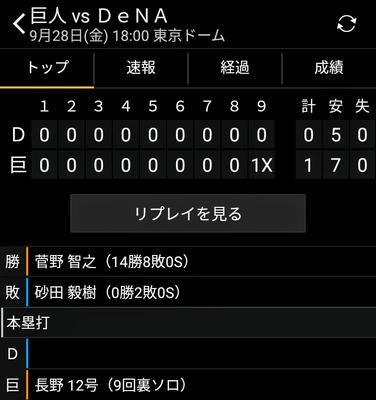 巨人vs横浜第25回戦