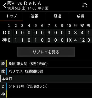 阪神vs横浜24