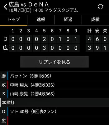 広島vs横浜25